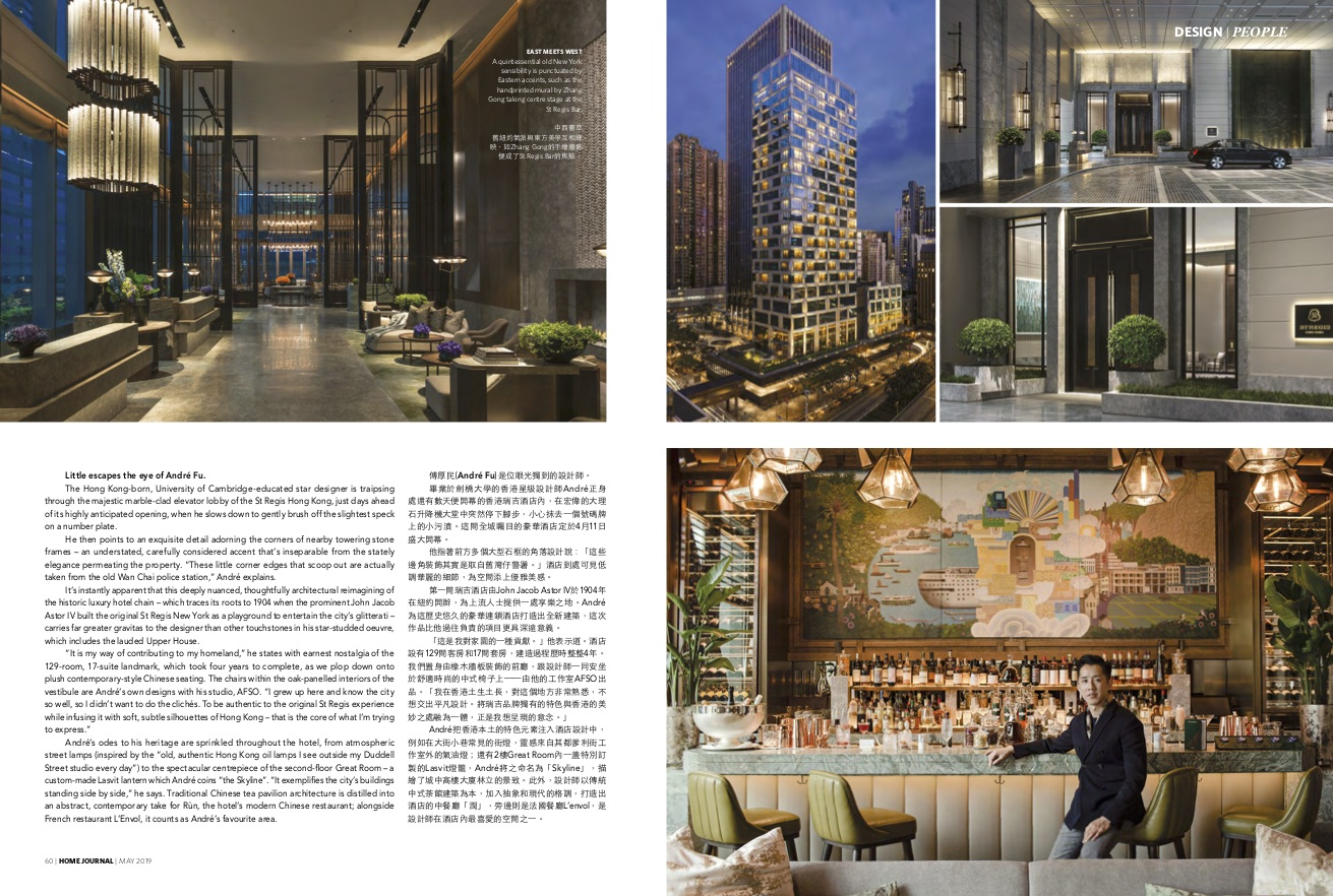 Home-Journal-May-2019-Andre-Fu-page-2
